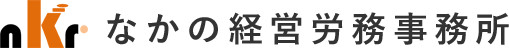 東京都社会保険労務士(社労士) なかの経営労務事務所